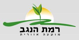 ramat_negev