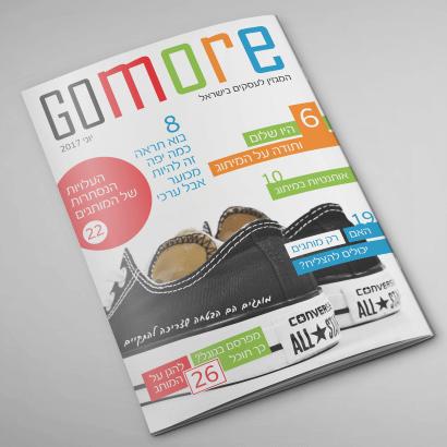 מגזין GOMORE  יוני 2017 – מיתוג