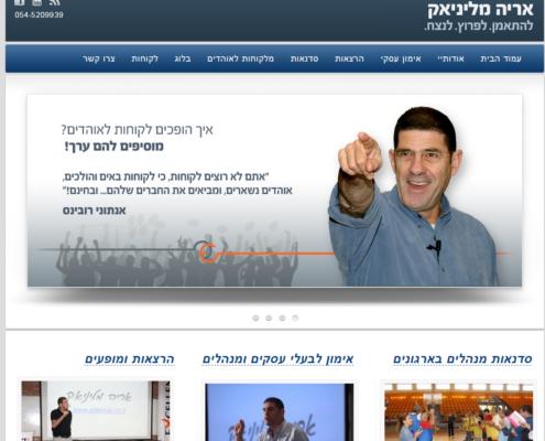 maliniak_homepage
